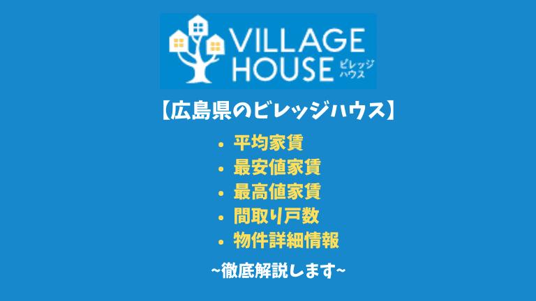 【広島県のビレッジハウス】平均家賃や間取りなど詳細情報を徹底解説!