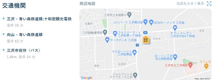 ビレッジハウス三沢交通機関