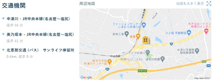ビレッジハウス中津川交通機関