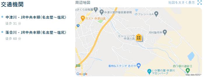 ビレッジハウス中津川第二交通機関