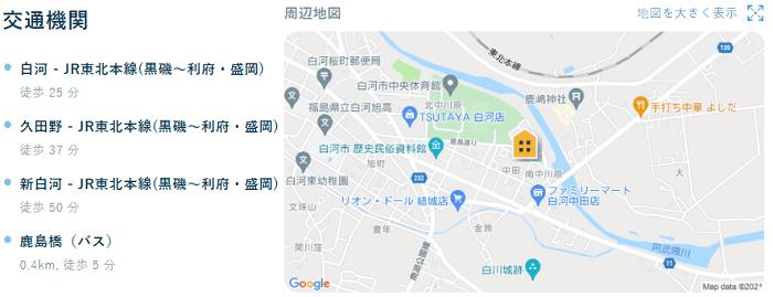 ビレッジハウス中田交通機関