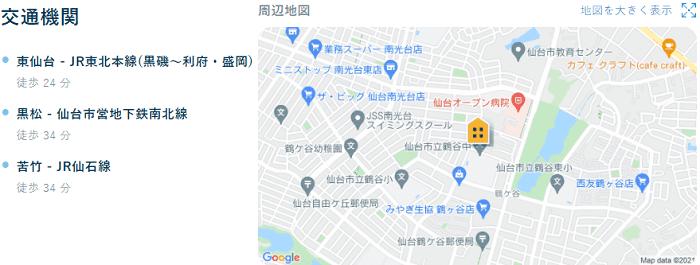 ビレッジハウス仙台鶴ケ谷五丁目交通機関