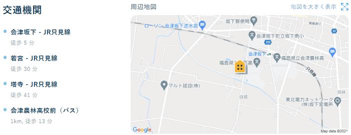 ビレッジハウス会津ばんげ交通機関
