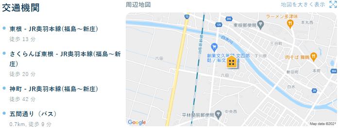 ビレッジハウス六田交通機関