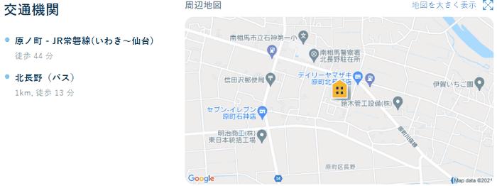 ビレッジハウス北長野交通機関
