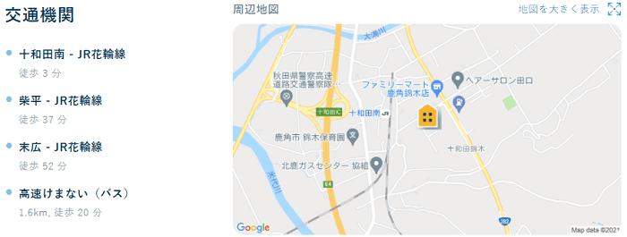 ビレッジハウス十和田交通機関