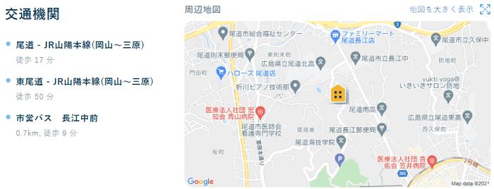 ビレッジハウス千光寺交通機関