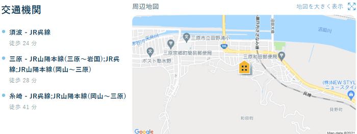 ビレッジハウス和田交通機関