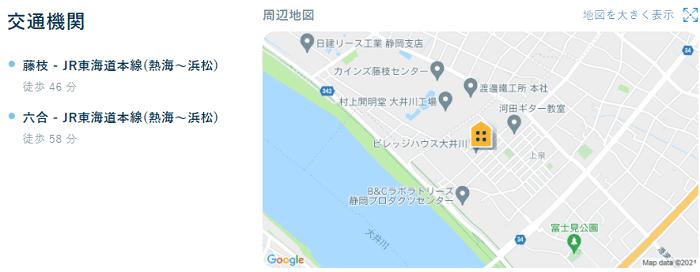 ビレッジハウス大井川交通機関