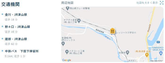 ビレッジハウス宇甘川交通機関