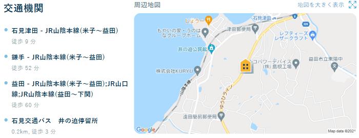 ビレッジハウス安田交通機関