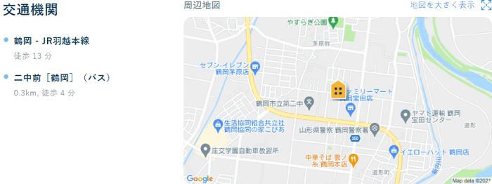 ビレッジハウス宝田交通機関