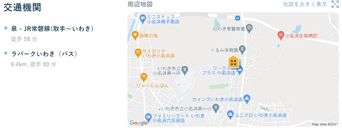 ビレッジハウス小名浜交通機関