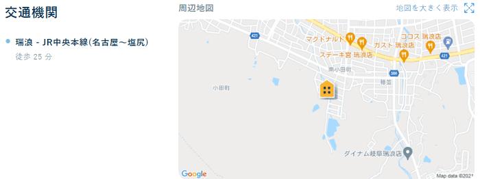 ビレッジハウス小田交通機関