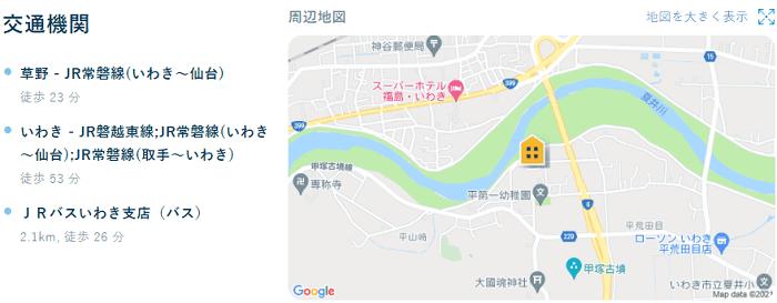 ビレッジハウス平山崎交通機関