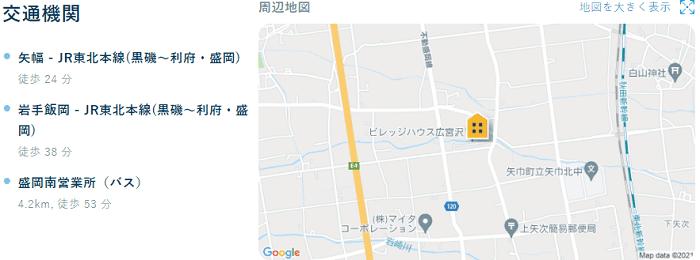 ビレッジハウス広宮沢交通機関