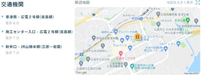 ビレッジハウス広島草津交通機関