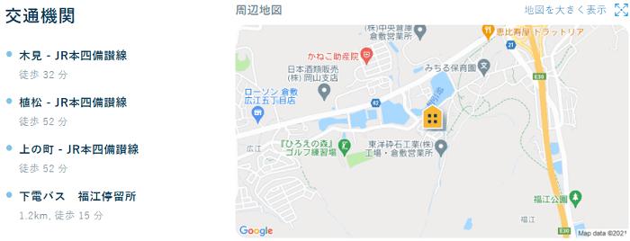 ビレッジハウス広江交通機関