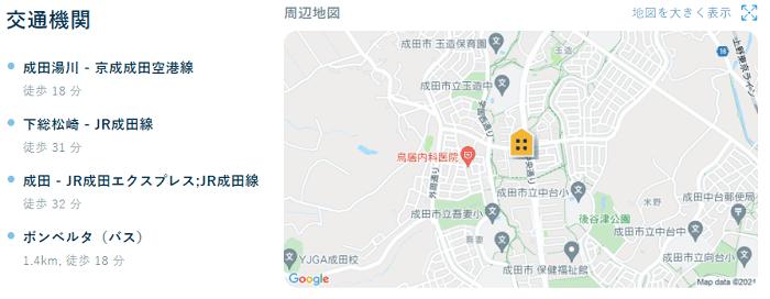 ビレッジハウス成田地図写真