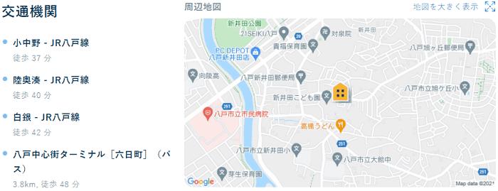 ビレッジハウス新井田交通機関