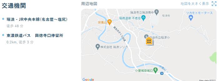 ビレッジハウス棚田山交通機関