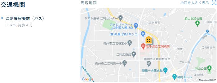 ビレッジハウス江刺交通機関
