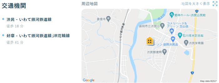 ビレッジハウス渋民交通機関