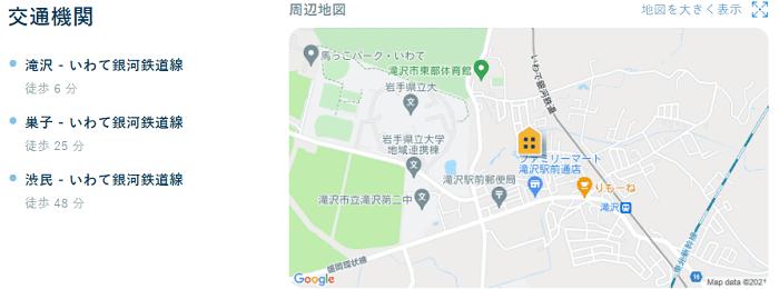 ビレッジハウス滝沢大崎交通機関