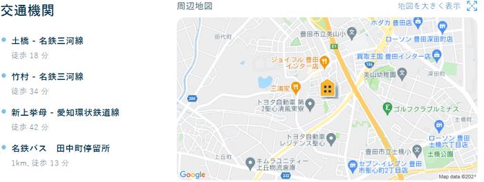 ビレッジハウス田中交通機関