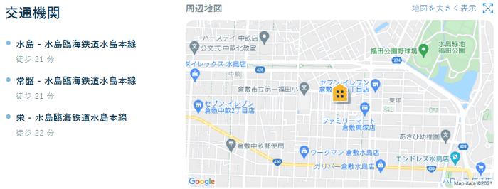 ビレッジハウス福田交通機関