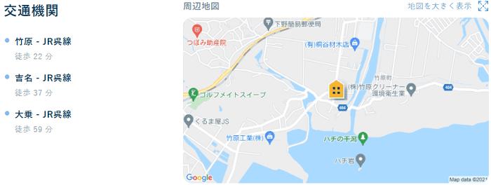 ビレッジハウス竹原交通機関