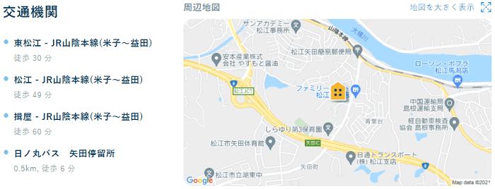 ビレッジハウス竹矢交通機関