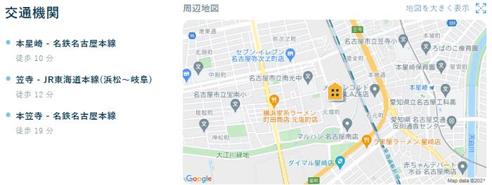ビレッジハウス笠寺タワー交通機関