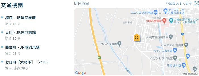 ビレッジハウス米倉交通機関