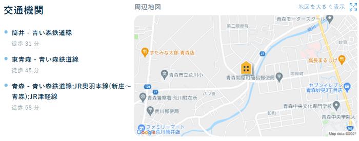 ビレッジハウス芦谷交通機関
