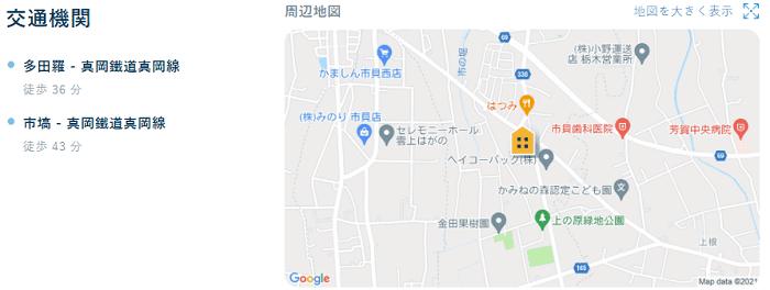 ビレッジハウス芳賀交通機関