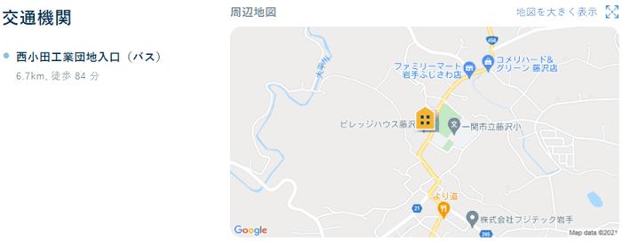 ビレッジハウス藤沢交通機関