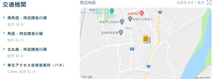 ビレッジハウス角田交通機関