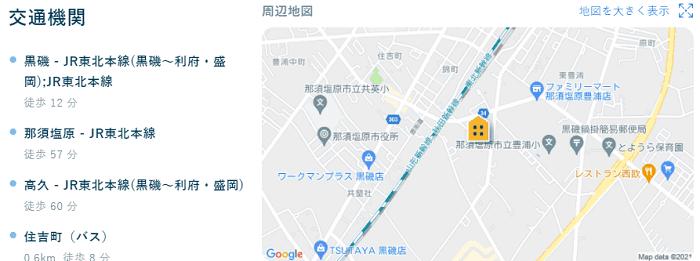 ビレッジハウス豊浦交通機関