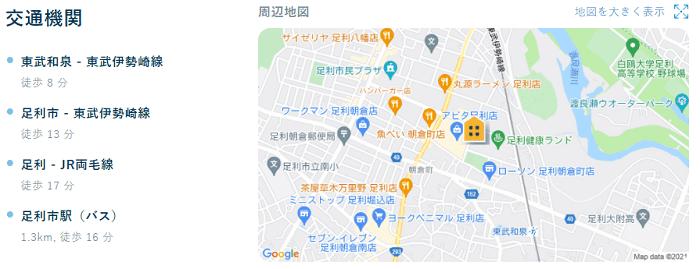 ビレッジハウス足利朝倉地図写真