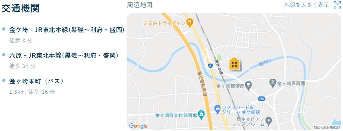 ビレッジハウス金ヶ崎交通機関