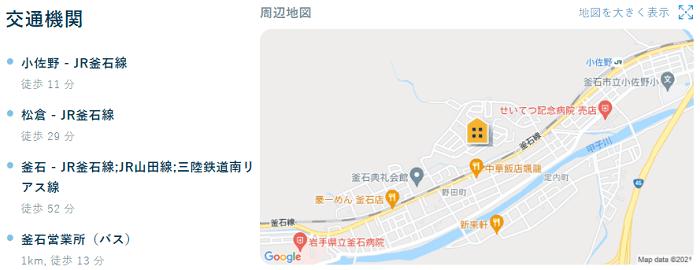 ビレッジハウス釜石交通機関