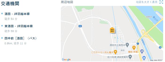 ビレッジハウス錦町交通機関