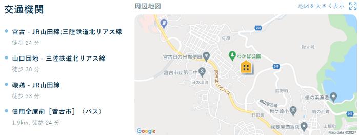 ビレッジハウス鍬ヶ崎交通機関
