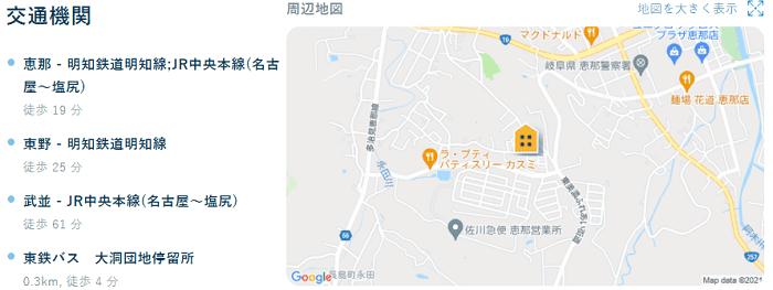 ビレッジハウス長島交通機関