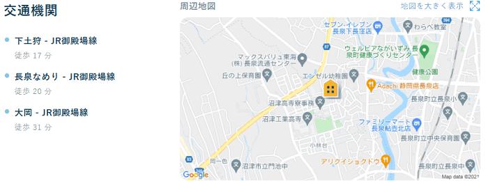 ビレッジハウス長泉交通機関