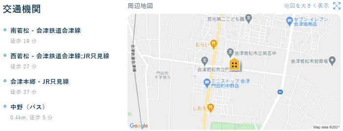 ビレッジハウス門田交通機関