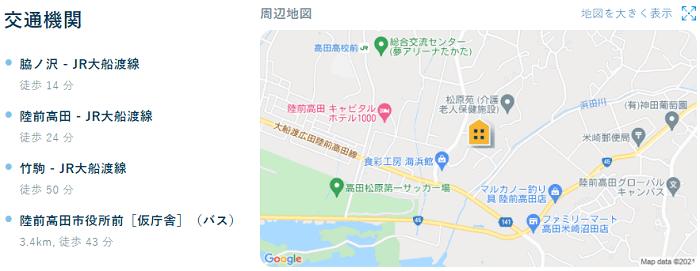 ビレッジハウス陸前高田交通機関