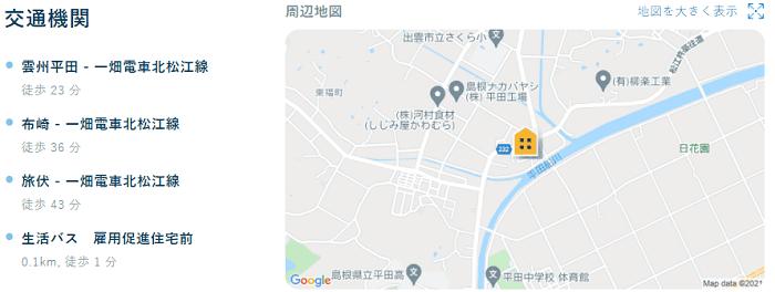 ビレッジハウス雲州平田交通機関