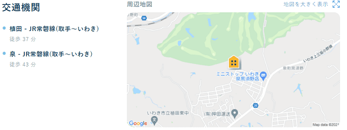 ビレッジハウス黒須野交通機関